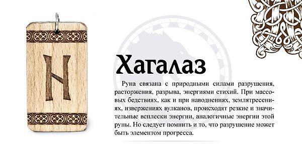 Определение руны Хагалаз