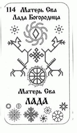 Знак Лада Богородица