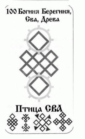 Русский знак Берегиня