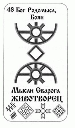 Знак Животворец