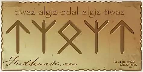 Знаки Тейваз-Альгиз-Отал-Альгиз-Тейваз